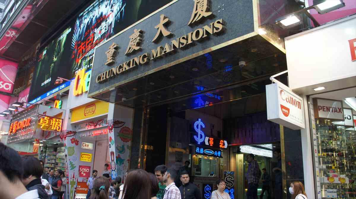 香港のチョンキンマンション