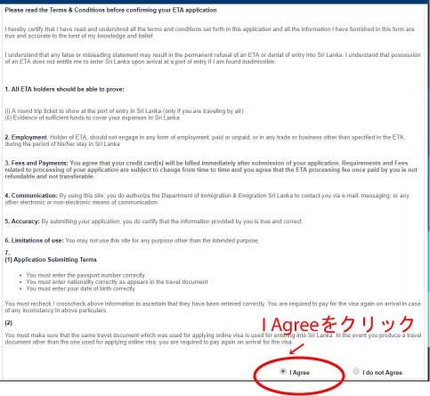 スリランカビザETAの申請法03