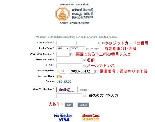 スリランカビザクレジット決済画面