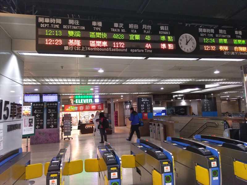 台北駅から十份へ電車での行き方