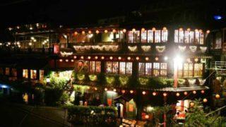 【台湾】大混雑回避!九份のおすすめホテルで朝昼夜の観光を楽しむ