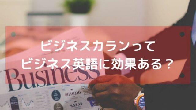 ビジネスカランってどう?ビジネス英語に効果ある?