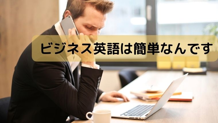 ビジネス英語に対する勘違い