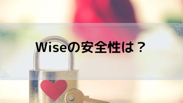 ワイズ・旧トランスファーワイズ(TransferWise)の安全性はどうなの?