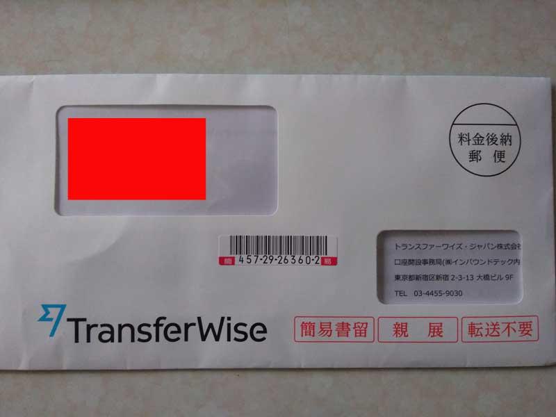 トランスファーワイズのアクティベーションコードはすぐ届く
