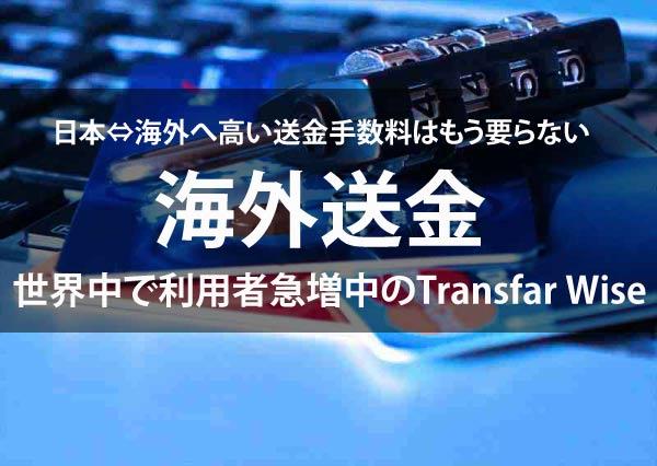 日本から海外への送金手数料が安くて評判が良いトランスファーワイズ