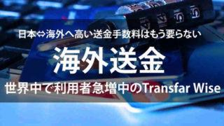 トランスファーワイズは評判悪い?海外から日本へ送金に手数料が安い
