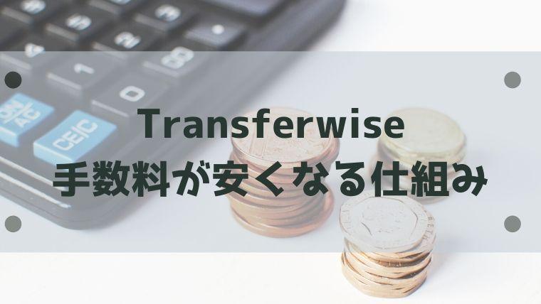 評判のトランスファーワイズが海外送金の手数料が安くできる仕組み