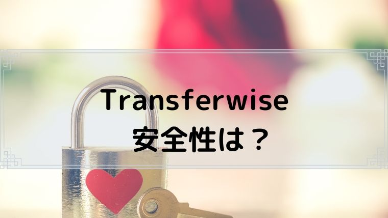 トランスファーワイズ(TransferWise)の安全性はどうなの?