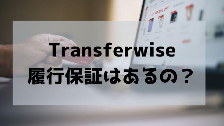 トランスファーワイズに預けたお金は保証される?