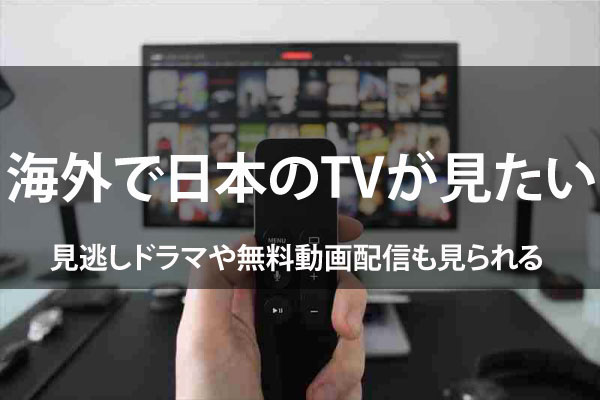 海外から日本のテレビ番組を見る方法