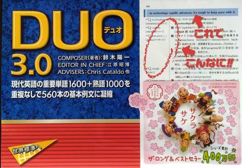 DUO3.0 は初心者にはおすすめしない