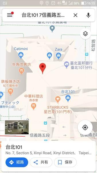 グーグルオフラインマップの使い方