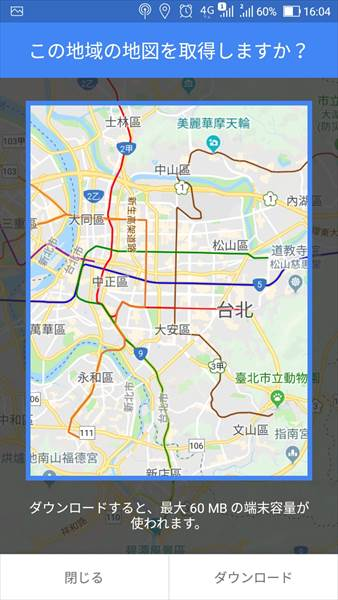 グーグルマップオフラインは海外旅行に便利