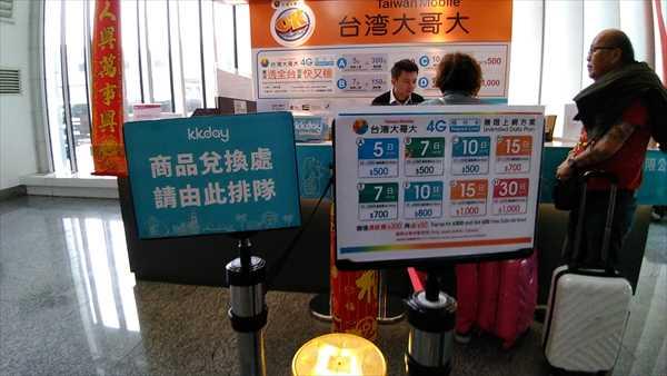 台湾で格安のレンタルWi-Fiを借りる
