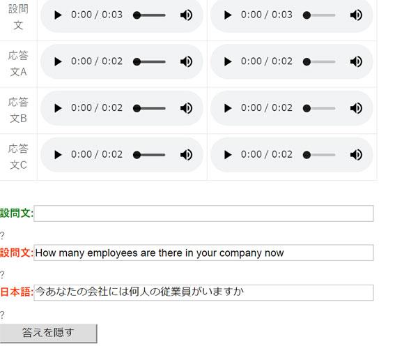 オンライン英会話でディクテーションが出来るリスニング