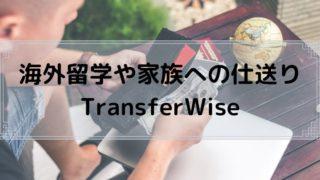 海外への留学で仕送りに便利なトランスファーワイズ