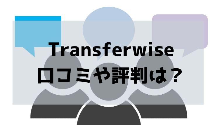 海外への仕送りに便利なトランスファーワイズの口コミ