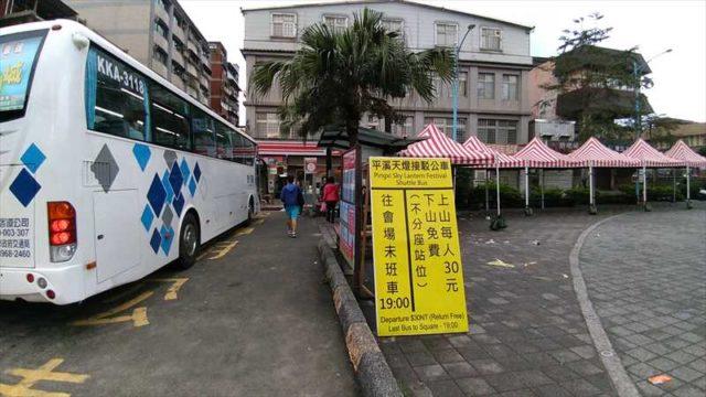 台湾の天燈節に間違いなく参加する方法