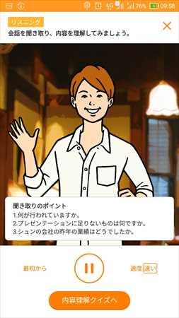 スタディサプリで英語を勉強