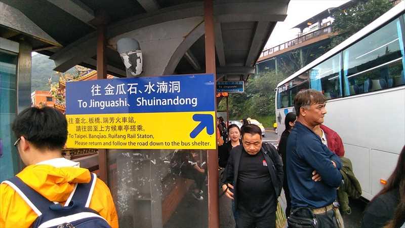 九份から台北市内へ戻る直通バス