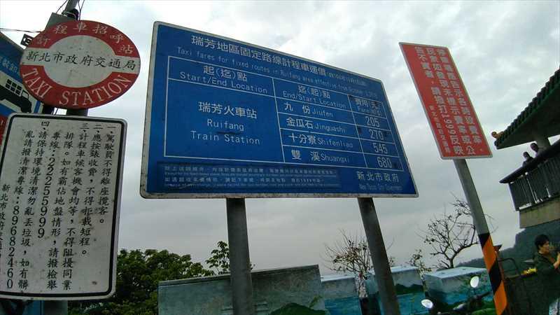 九份から十份へのタクシー料金表