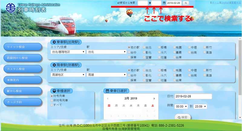 瑞芳駅と十份駅の時刻表