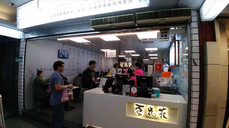 台北で豆花が美味しいお店