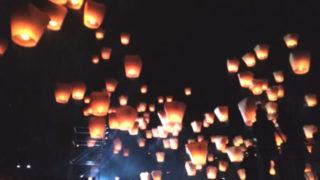 台湾のランタン飛ばし祭りに参加する方法