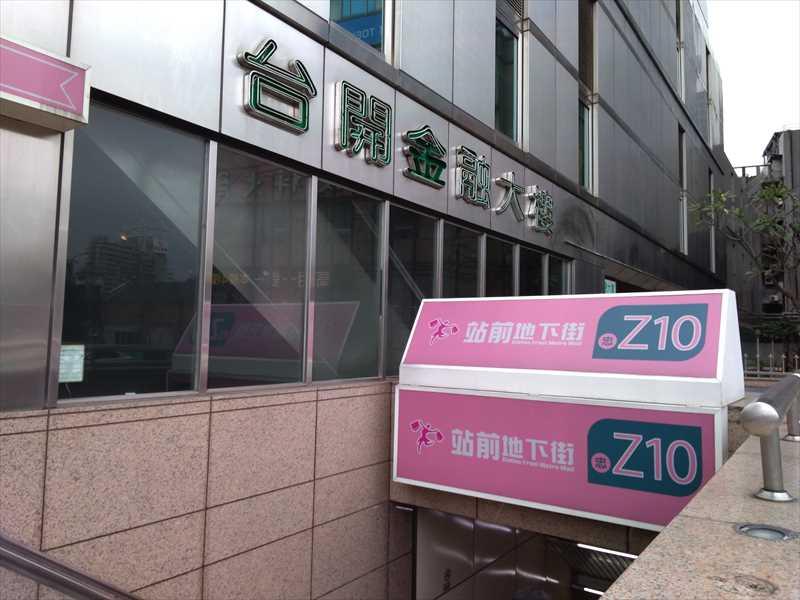 台北観光に便利なネクスト台北ホステルに一番近い出口Z10