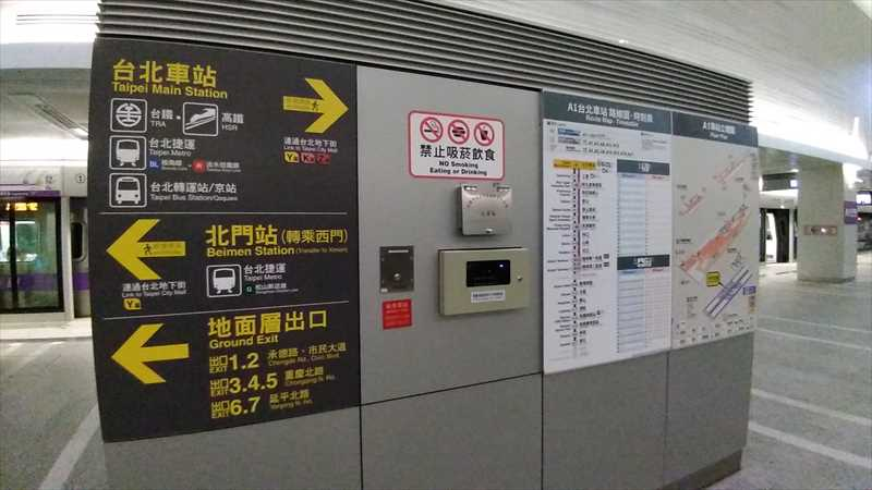 台北駅内で迷わない方法