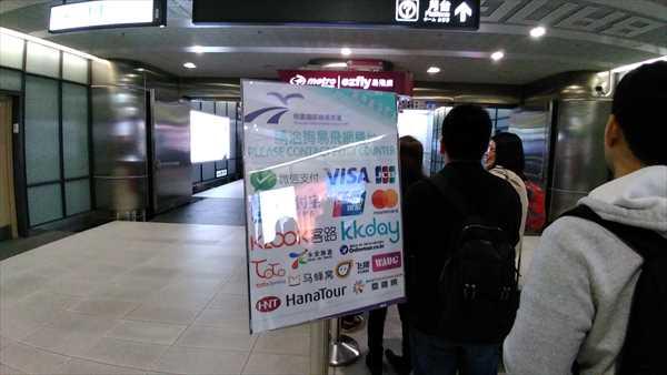 桃園空港から台北市内への移動を外国人料金で安くする
