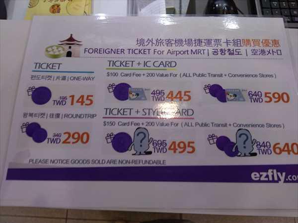 桃園空港から台北市内・電車の外国人料金
