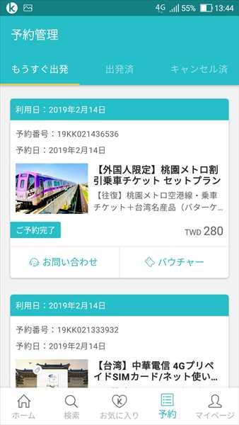 桃園空港から台北市内へ安く移動する方法