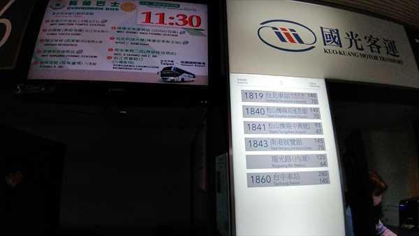 台北桃園空港にある國光バスの受付カウンター