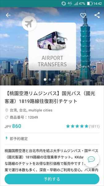 桃園空港から台北市内へバスで移動する方法