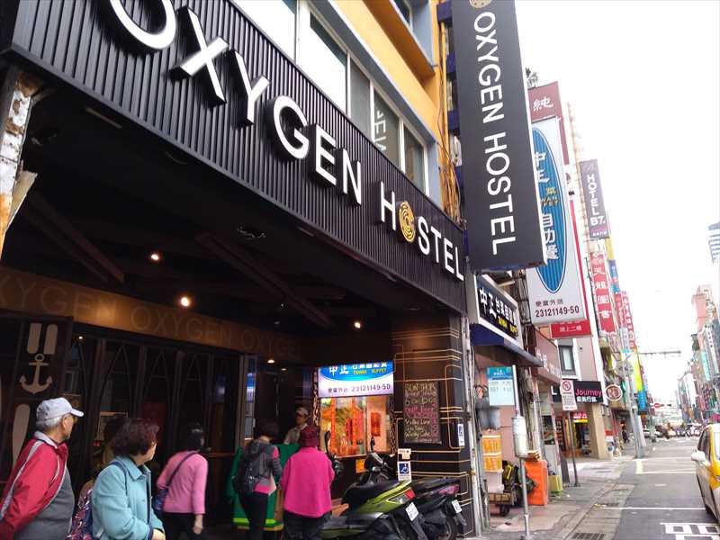 台北一人旅に便利なコスパの良い宿オキシジェンホステル