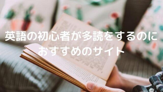 英語の初心者が多読をするのにおすすめのサイト