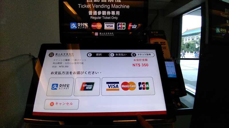 故宮博物院のチケットはクレジットカードで買える