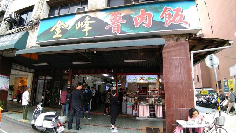 中正記念堂近くにある魯肉飯