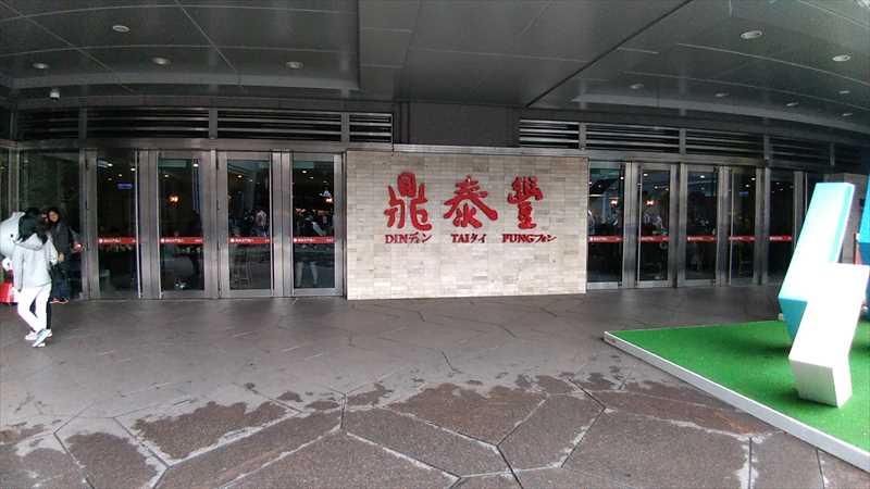 台北101の鼎泰豊に並ばずに入る方法