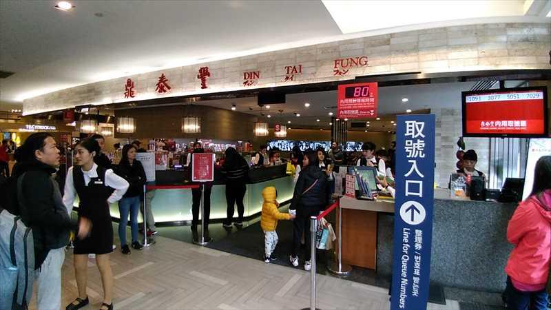 台北101の鼎泰豊の待ち時間は平均60分以上