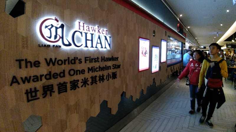 台北101にあるシンガポールのミシュラン1つ星店
