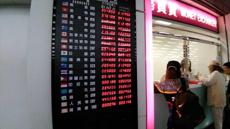 台北で両替するなら台湾銀行