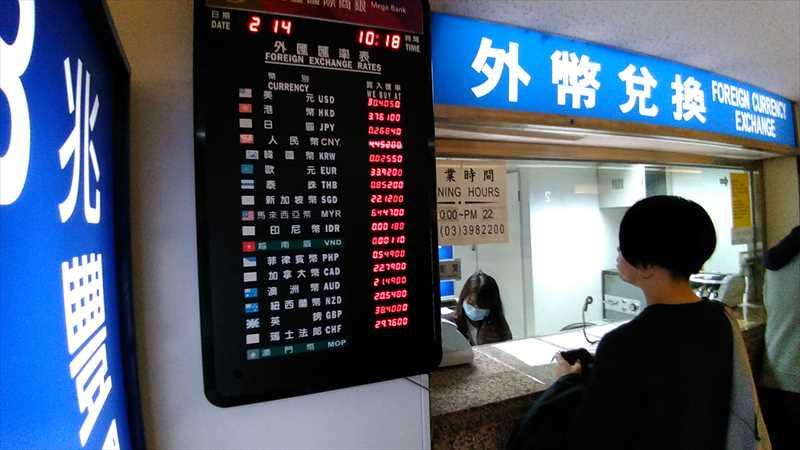 台北で両替するなら空港ですれば良い