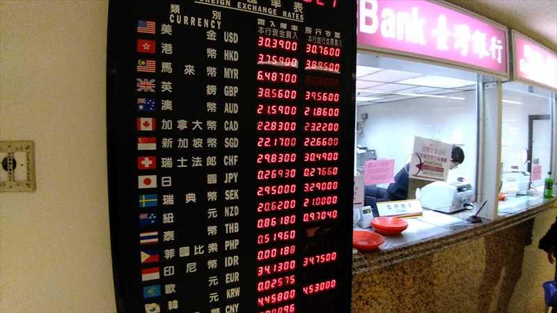 台北での両替は空港出するのが良い