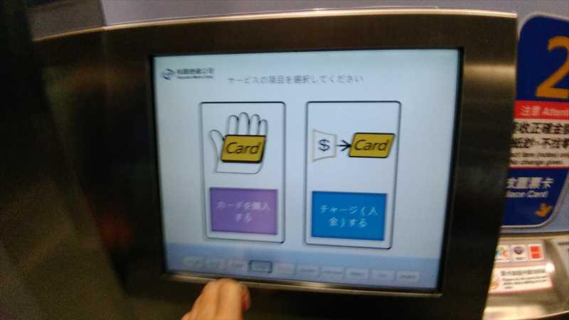 悠遊カードの買い方は簡単