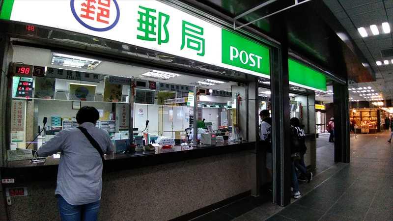 台北駅内で両替ができる郵便局