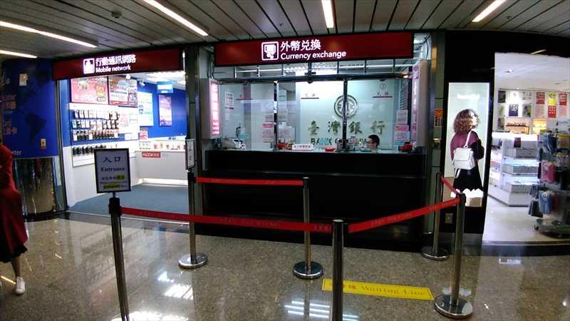 台北旅行の両替は空港がおすすめ