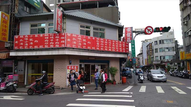 台北で地元民に愛される黄龍荘小籠包